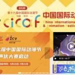 中国国際動漫節(CICAF)とは?規模・参加人数は?中国最大級の中国アニメ・マンガイベント