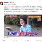 【中国最新トレンド】貯金額1億円を達成した普通のサラリーマンが話題に:9月度中国SNSでバズった投稿6選