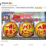 【中国トレンド2021】日本と中国のケンタッキーの違いが話題に:1月度中国SNSでバズった投稿4選