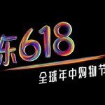 【速報】中国618商戦!口紅王子が1日で約431億円!viyaは約396億の売上